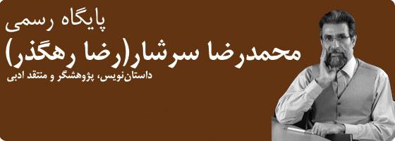 کتاب راز شهرت صادق هدایت توسط محمد رضا سرشار